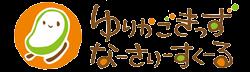 栃木県宇都宮市の保育園|ゆりかごきっず