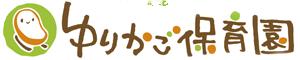 栃木県宇都宮市の保育園|ゆりかご保育園|生きる力を育てる保育園